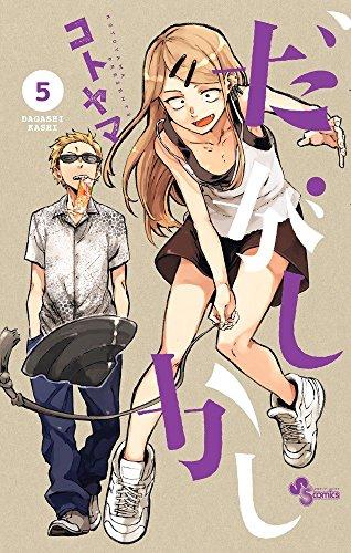だがしかし(5) 特製 生ブロマイド付き限定版: 小学館プラス・アンコミックスシリーズ