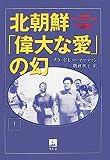 北朝鮮「偉大な愛」の幻 下巻