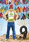 万祝 9 (9) (ヤングマガジンコミックス)