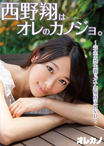 西野翔はオレのカノジョ。 GASO-0008 [DVD]