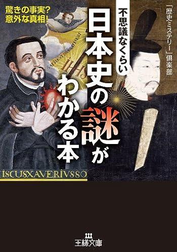 不思議なくらい日本史の謎がわかる本: 驚きの事実? 意外な真相! (王様文庫)