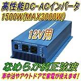DC12V用1500W AC100V正弦波インバーター 50Hz/60Hz周波数切替式 リモートポート付 日本メーカー製