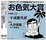 「お色気大賞」特選集22[CD]—TBSラジオ大沢悠里のゆうゆうワイド (22)