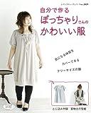 自分で作るぽっちゃりさんのかわいい服―体型をカバーできるフリーサイズの服 (レディブティックシリーズ―ソーイング (2829))
