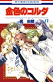 金色のコルダ 17 (花とゆめコミックス)