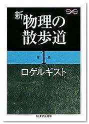 新 物理の散歩道〈第1集〉 (ちくま学芸文庫)