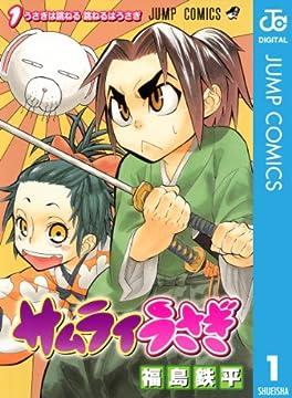 サムライうさぎ 1 (ジャンプコミックスDIGITAL)
