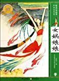 img - for Sky Patching Goddess Nvwa-The Illustrated Chinese Mythology series (Chinese Edition) book / textbook / text book
