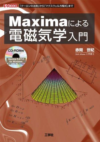 Maximaによる電磁気学入門