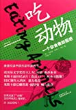 img - for Eating animals (Chinese Edition) book / textbook / text book
