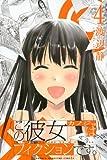 この彼女はフィクションです。(4) <完> (少年マガジンコミックス)