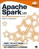 Apache Spark入門 動かして学ぶ最新並列分散処理フレームワーク (NEXT-ONE)