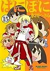 ぱにぽに 第15巻 2010年11月27日発売