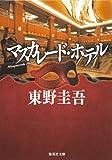 【マスカレード・ホテル (集英社文庫)】…