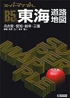 スーパーマップル B5判 東海 道路地図 (ドライブ 地図 | 昭文社 マップル)