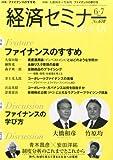 経済セミナー2014年7月号