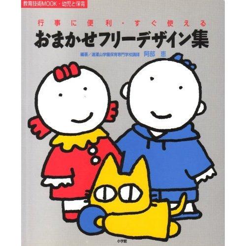 行事に便利・すぐ使えるおまかせフリーデザイン集 (教育技術MOOK―幼児と保育)