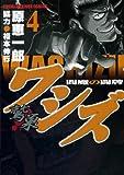 ワシズ-閻魔の闘牌(4) (近代麻雀コミックス)