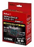 フジ電機 Bullcon(ブルコン) ステアリングスイッチコントローラー トヨタ車用 SWC-T002