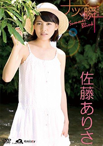 佐藤ありさ ナツ、瞬(まばたき)。 [DVD]