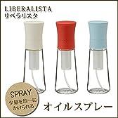 【リベラリスタ】少量を均一にかけられる「オイルスプレー」【IT】レッド(#9803803)サイズ:直径54×161mm リス RISU 容器 キッチン 料理 ガラス製