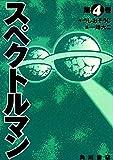 スペクトルマン 4 (カドカワデジタルコミックス)