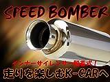 ★SPEED BOMBER マフラー★ エブリィワゴン ターボ DA64W 軽トラ ラッパテール