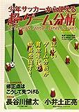 少年サッカーから使える超・ゲーム分析―正しいゲーム分析が育成年代の成長を促す! (B・B MOOK 1112 Soccer clinic+α)
