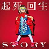 THE ORAL CIGARETTES「起死回生STORY」
