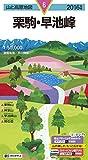 山と高原地図 栗駒・早池峰 2016 (登山地図 | マップル)