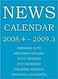 NEWS<2008-2009>カレンダー