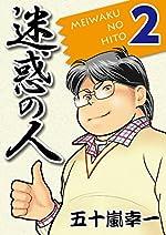 迷惑の人 2 (コミックレガリア)