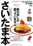 さいたま本 (エイムック 2471)
