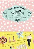 HELLO SANDWICH ���襤����餹����ΤŤ���Υ����ǥ�ġ