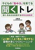 子どもの「集中力」を育てる聞くトレ: 聞く・見る力を改善する特別支援教育 (学研のヒューマンケアブックス)