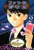 ファンタジウム 2 (2) (モーニングKC)
