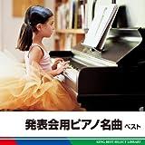 発表会用ピアノ名曲 ベスト