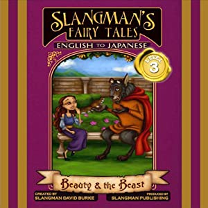 Slangman's Fairy Tales: English to Japanese, Level 3 - Beauty and the Beast | [David Burke]