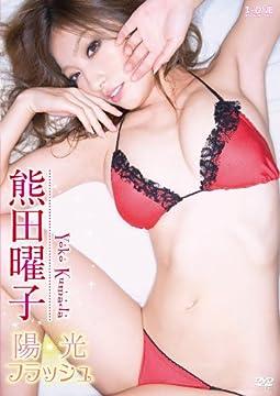 熊田曜子 陽光フラッシュ [DVD]