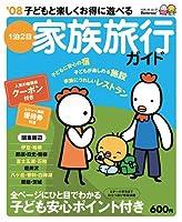 子どもと楽しくお得に遊べる1泊2日家族旅行ガイド―関東周辺 ('08) (ベネッセ・ムック―たまひよブックス)