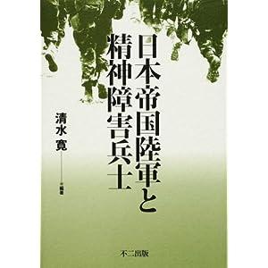 日本帝国陸軍と精神障害兵士