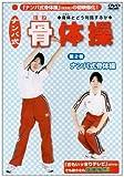 ナンバ式 骨体操(2) 「ナンバ式」骨体操 [DVD]