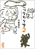 ミックスリサ2 ~伊藤理佐傑作集~ (講談社漫画文庫)