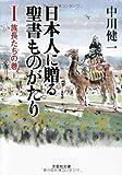 【文庫】 日本人に贈る聖書ものがたり? 族長たちの巻 上 (文芸社文庫)