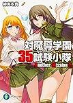 対魔導学園35試験小隊Another Mission2 (ファンタジア文庫)