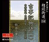 朗読CD 朗読街道(151)古事記物語(一) 鈴木三重吉