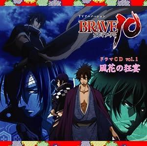 TVアニメ「BRAVE10」ドラマCD Vol.1「風花の狂宴」