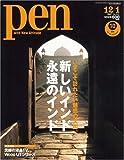Pen (ペン) 2007年 12/1号 [雑誌]