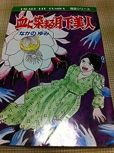 血に染まる月下美人 (ヒット・コミックス)