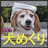 2011年 カミンカレンダー 犬めくり(犬とあそべる365日)スタンド付パッケージ入り / �潟Jミン